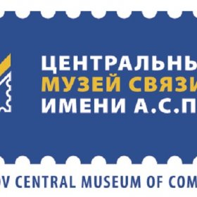 GRATITUDE ON BEHALF OF THE A.S. POPOV CENTRAL MUSEUM OF COMMUNICATIONS